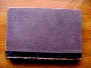 Редкое издание  Г.П. Данилевского Сожженная Москва 1901 года