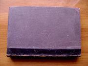 Редкое издание  Г.П. Данилевского  «Письма из-за границы»  1901 года.