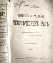 Ранке «Физические различия человеческих рас» 1902 года.