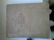 Антиквариат. Книга