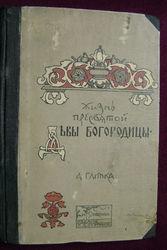 Раритет. Жизнь Пресвятой Девы Богородицы. 1911 год.