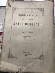 Антикварная книга,  Петра великого 1889   год